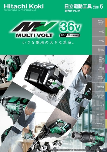 Hitachi koki 2018 カタログ表紙